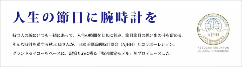 super popular ad4a7 2bbcf AJHH × 秋元康プロデュース オリジナルデザインのGrand Seiko ...
